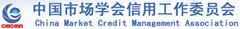 中国市场学会信用工作委员会