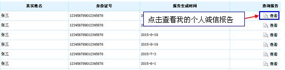 北京个人档案查询_2-5、我的个人诚信报告-全国个人诚信档案查询网